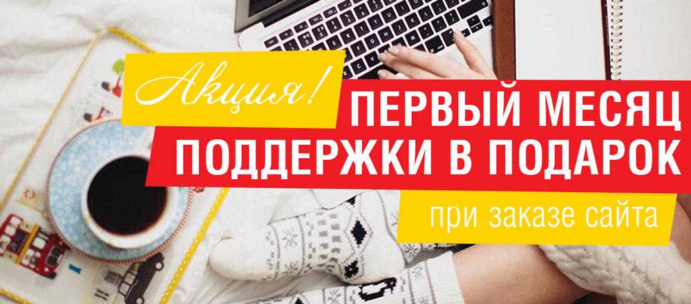 Создание сайта подарков услуги создание html сайта