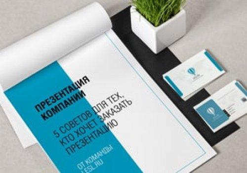 Разработка презентации компании на заказ. 5 советов заказчикам